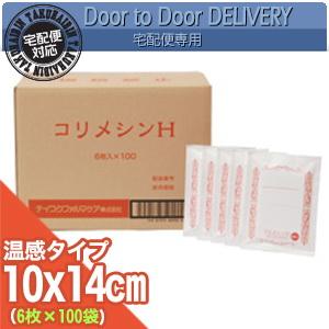 【温感タイプ】コリメシンH 10x14cm(1袋6枚入り) x100個(1ケース売り)【smtb-s】
