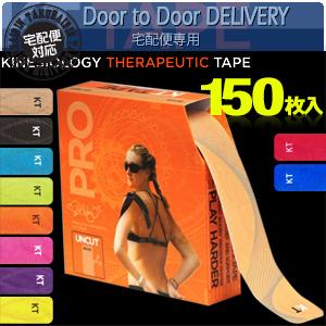 TAPE PRO(ケーティーテーププロ) KT 【キネシオロジーテープ】ジャンボロール業務用 150枚入【smtb-s】