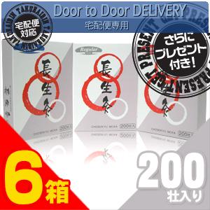 【当日出荷】【さらに選べるプレゼント付き】【YAMASYO】長生灸 (ちょうせいきゅう)200壮 x6箱セット