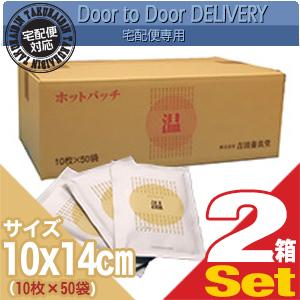 【当日出荷】【ショウガ粉末使用】ホットパッチ 10x14cm(1袋10枚入り) x100個(2ケース売り)【smtb-s】