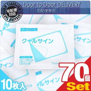 【当日出荷】【冷却シート】テイコクファルマケア クールサイン 7x10cm 10枚入り x70袋(合計700枚)【smtb-s】