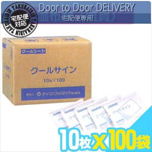 【当日出荷】【冷却シート】テイコクファルマケア クールサイン 7x10cm 10枚入り x100袋(合計1000枚) 1ケース売り【smtb-s】