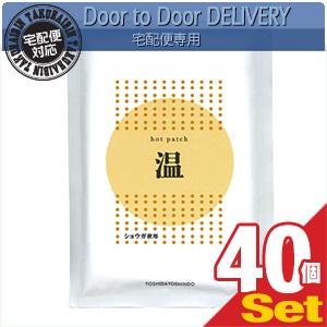 【当日出荷】【ショウガ粉末使用】ホットパッチ 10x14cm(10枚入り) x40袋【smtb-s】