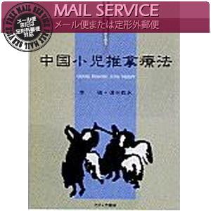 【ネコポス送料無料】[三千年の歴史と実践を誇る]中国小児推拿療法(SC-261)【smtb-s】