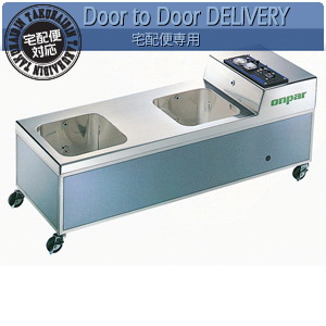【超音波気泡浴装置】オンパー KU-20 [2人用足温浴法】(SH409)【smtb-s】