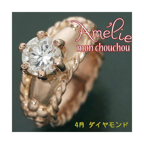 amelie mon chouchou Priere K18PG 誕生石ベビーリングネックレス (4月)ダイヤモンド 送料無料!