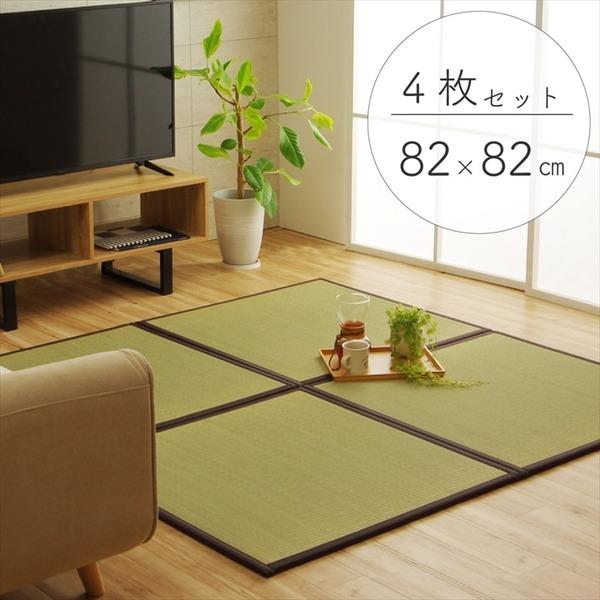 純国産(日本製) ユニット畳 『天竜』 ブラウン 82×82×1.7cm(4枚1セット) 軽量タイプ 送料込!