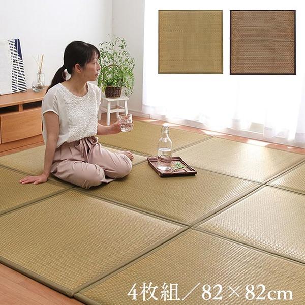 国産い草の日本製ふっくら置き畳 売り込み 2色4枚セット 好評 ユニット畳 82×82×2.3cm 4枚 中材:低反発ウレタン+フェルト ブラウン2枚 送料込 1セット ベージュ2枚