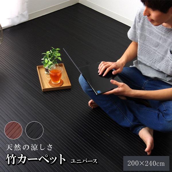 糸なしタイプ 竹カーペット 『ユニバース』 ダークブラウン 200×240cm 送料込!