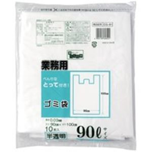 日本技研 取っ手付きごみ袋 半透明 90L 10枚 20組 送料込!