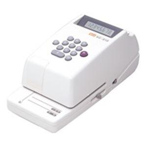 オフィス機器 チェックライター 電動式チェックライター 大規模セール 物品 業務用 マックス 電子チェックライター 送料無料 8桁 EC-310