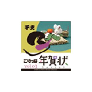 写真素材 ごりっぱ年賀状3 干支 子 送料無料!
