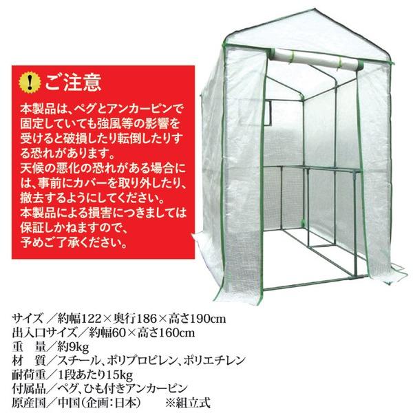 家庭用ビニールハウス(簡易温室)「グリーンジャンボ」ファスナー式メッシュ窓付き高さ190cm送料込!