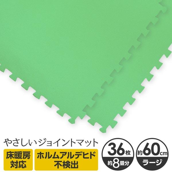 やさしいジョイントマット 約8畳(36枚入)本体 ラージサイズ(60cm×60cm) ミント(ライトグリーン)単色 〔大判 クッションマット 床暖房対応 赤ちゃんマット〕 送料込!
