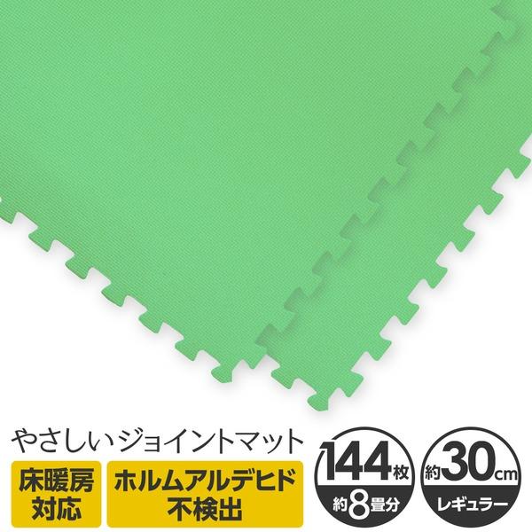 やさしいジョイントマット 約8畳(144枚入)本体 レギュラーサイズ(30cm×30cm) ミント(ライトグリーン)単色 〔クッションマット 床暖房対応 赤ちゃんマット〕 送料込!