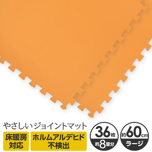 やさしいジョイントマット 約8畳(36枚入)本体 ラージサイズ(60cm×60cm) オレンジ単色 〔大判 クッションマット 床暖房対応 赤ちゃんマット〕 送料込!