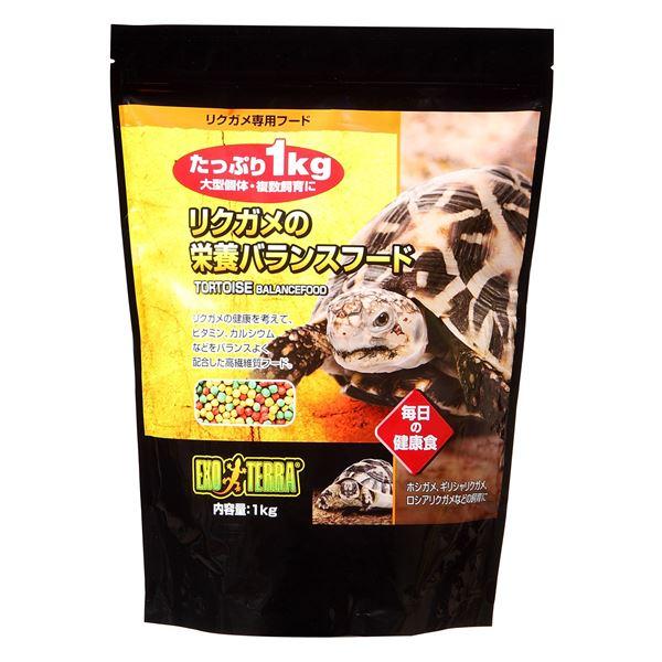 ジェックス リクガメの栄養バランスフード 1kg 【ペット用品】 送料込!