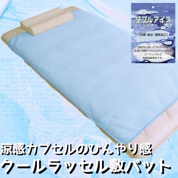 涼感カプセルのひんやり感 クールラッセル敷パット ダブルブルー 日本製 送料込!