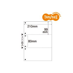 (まとめ)TANOSEE ミシン目入り用紙(白紙・A4) 3分割・6穴 100枚×25冊 送料無料!