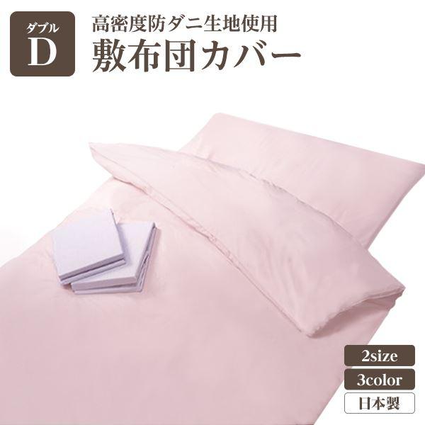 高密度防ダニ生地使用 掛け布団カバー ダブルピンク 日本製 送料無料!