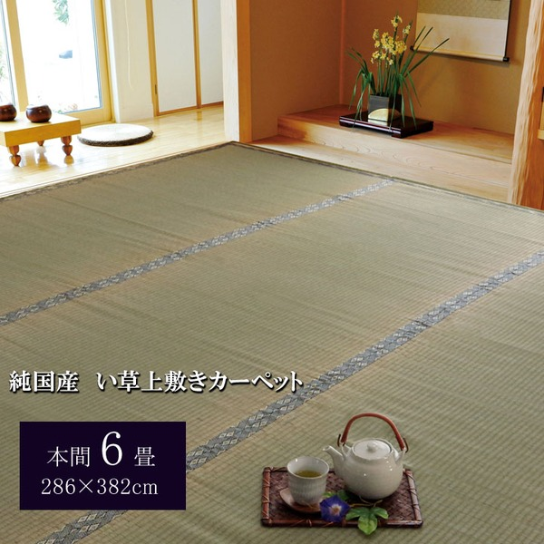 純国産/日本製 糸引織 い草上敷 『湯沢』 本間6畳(約286×382cm) 送料込!