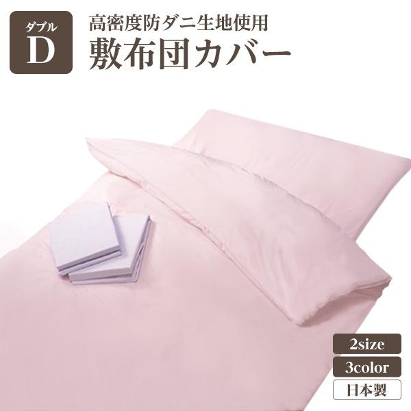 高密度防ダニ生地使用 敷布団カバー ダブルピンク 日本製 送料無料!