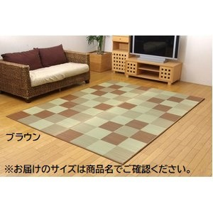 純国産/日本製 い草ラグカーペット 『ブロック2』 ブラウン 約191×250cm 送料無料!