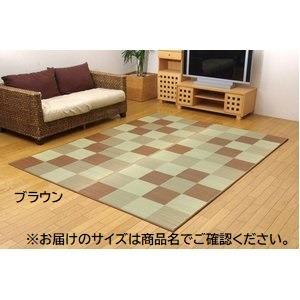 純国産/日本製 い草ラグカーペット 『Fブロック2』 ブラウン 約191×250cm(裏:ウレタン) 送料無料!