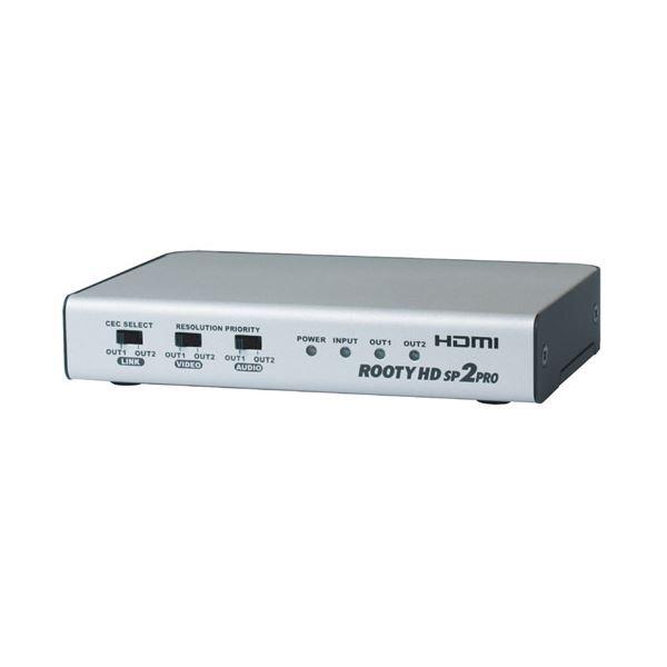 マイコンソフト 解像度変換機能付HDMI2分配器 ROOTY HD SP2 PRO DP3913550 DP3913550 送料無料!