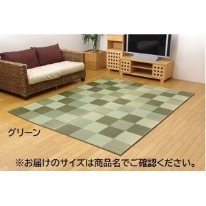 純国産/日本製 い草ラグカーペット 『Fブロック2』 グリーン 約191×250cm(裏:ウレタン) 送料無料!