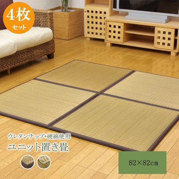 純国産(日本製) ユニット畳 『ふっくらピコ』 ベージュ 82×82×2.2cm(4枚1セット)(中材:ウレタンチップ+硬綿) 送料込!