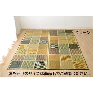 ふっくら い草 ラグマット/絨毯 【グリーン 約191cm×191cm】 日本製 抗菌 防臭 調湿 裏面ウレタン 『F市松和紋』 送料込!