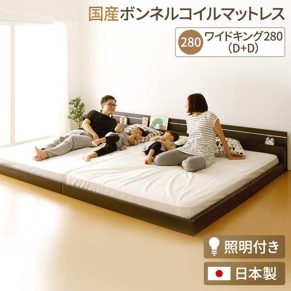 日本製 連結ベッド 照明付き フロアベッド ワイドキングサイズ280cm(D+D) (SGマーク国産ボンネルコイルマットレス付き) 『NOIE』ノイエ ダークブラウン  【代引不可】 送料込!