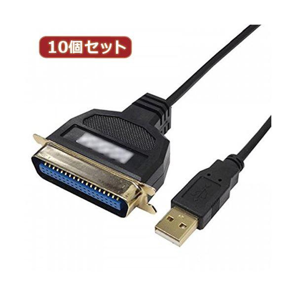 変換名人 10個セット USB to パラレル36ピン(1.8m) USB-PL36/18G2X10 送料無料!