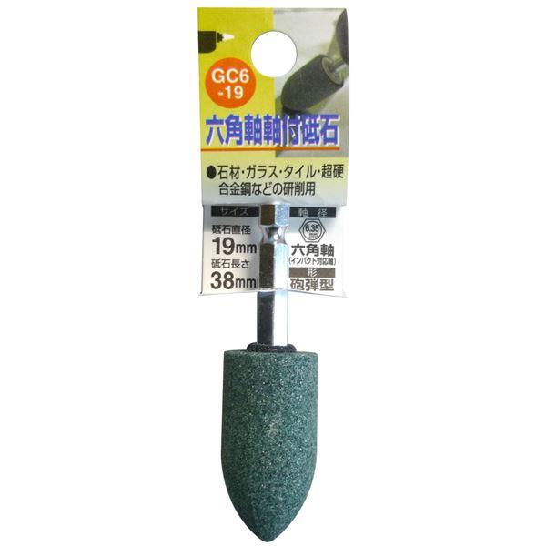 (業務用25個セット) H&H 六角軸軸付き砥石/先端工具 【砲弾型】 インパクトドライバー対応 日本製 GC6-19 19×38 送料無料!
