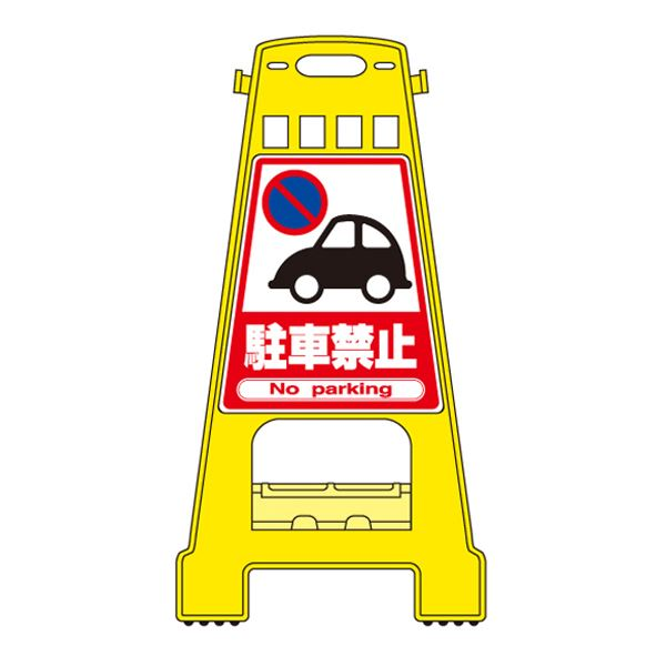バリケードスタンド 駐車禁止 BK-1【代引不可】 送料無料!