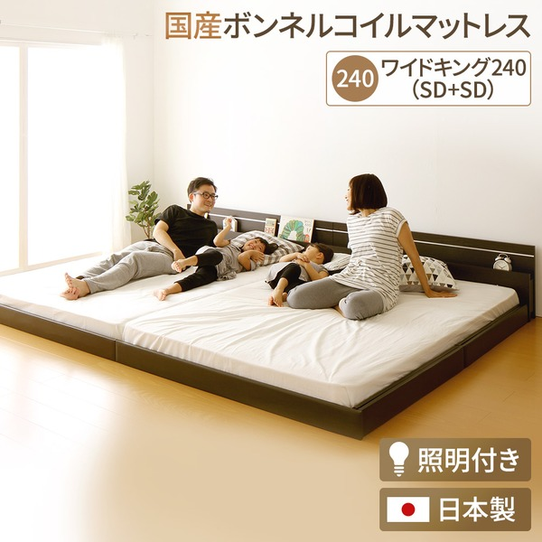 日本製 連結ベッド 照明付き フロアベッド ワイドキングサイズ240cm(SD+SD) (SGマーク国産ボンネルコイルマットレス付き) 『NOIE』ノイエ ダークブラウン  【代引不可】 送料込!