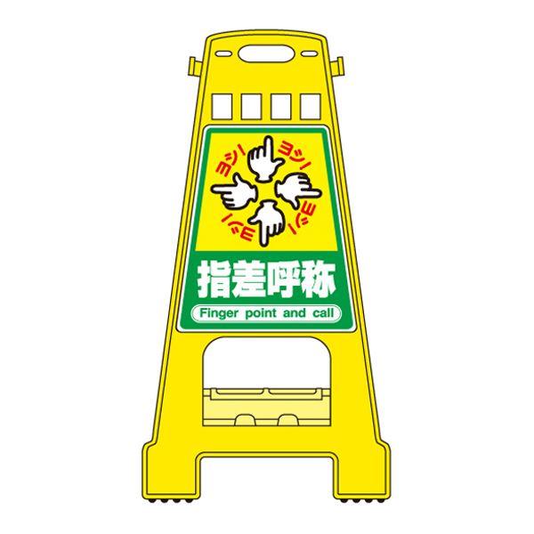 バリケードスタンド 指差呼称 BK-21【代引不可】 送料無料!