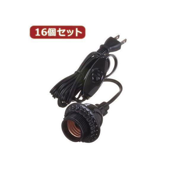YAZAWA 16個セット コード付ソケットホルダー付ソケット Y02SCH262BKX16 送料無料!