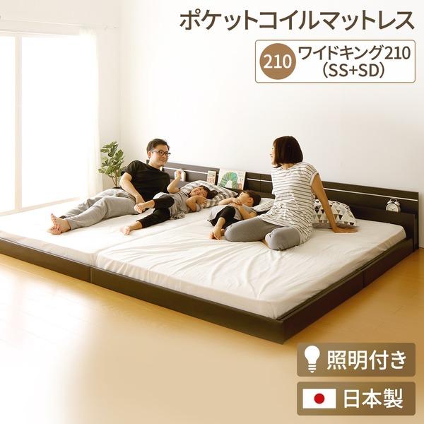 日本製 連結ベッド 照明付き フロアベッド ワイドキングサイズ210cm(SS+SD) (ポケットコイルマットレス付き) 『NOIE』ノイエ ダークブラウン  【代引不可】 送料込!