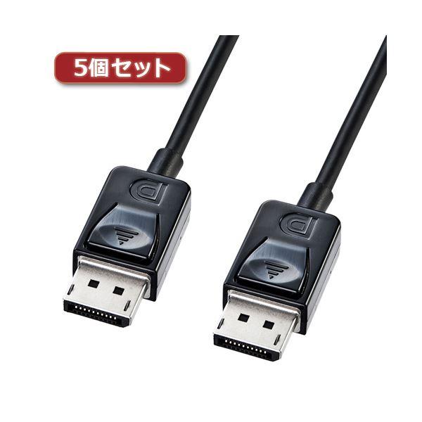 5個セット サンワサプライ DisplayPortケーブル2m KC-DP2KX5 送料無料!
