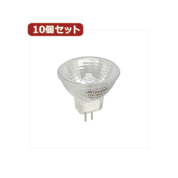 YAZAWA 10個セット エコクールハロゲン中角20W JR12V20WUV/MK3X10 送料無料!