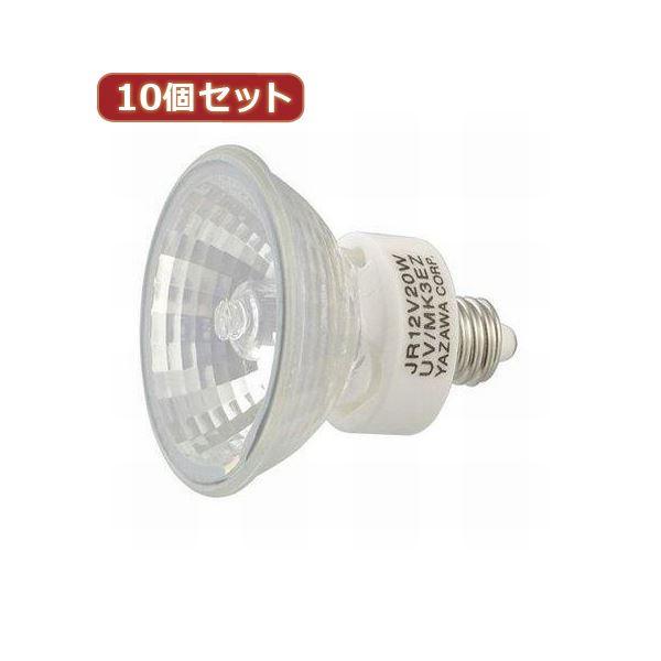 YAZAWA 10個セット エコクールハロゲン広角20W JR12V20WUV/WK3EZX10 送料無料!