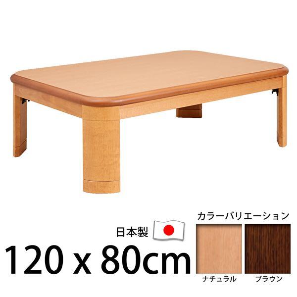 楢ラウンド折れ脚こたつ 【リラ】 120×80cm こたつ テーブル 4尺長方形 日本製 国産 ブラウン 【代引不可】 送料込!