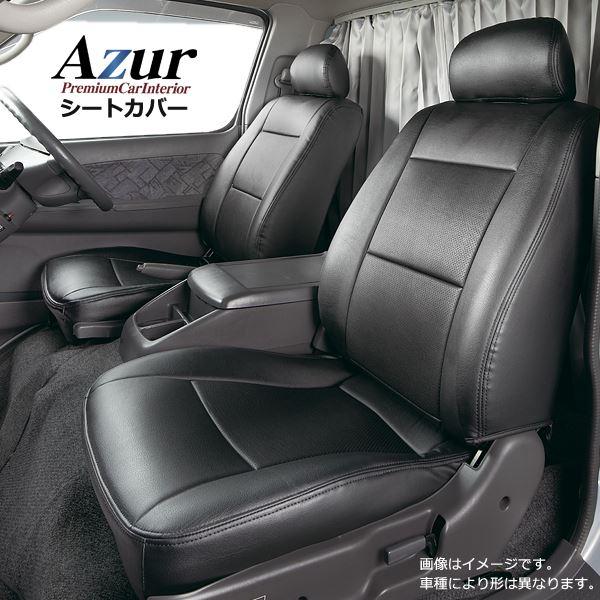 (Azur)フロントシートカバー 日産 キャラバン E25 バンGX バンGXスーパーロング (H13/9-H16/7) 送料込!
