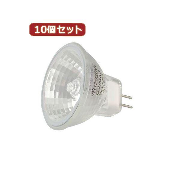 YAZAWA 10個セット エコクールハロゲン狭角35W JR12V35WUV/NK3X10 送料無料!