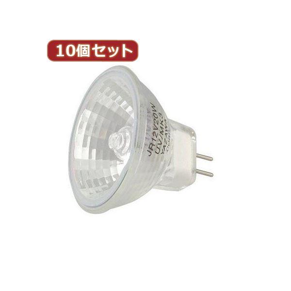 YAZAWA 10個セット エコクールハロゲン中角35W JR12V35WUV/MK3X10 送料無料!