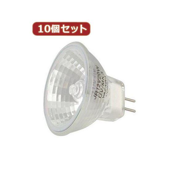 YAZAWA 10個セット エコクールハロゲン広角35W JR12V35WUV/WK3X10 送料無料!