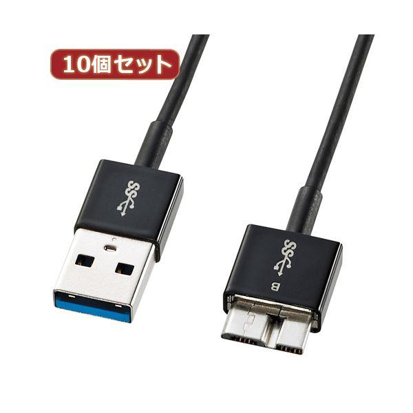 10個セット サンワサプライ USB3.0マイクロケーブル(A-MicroB)0.3m超ごく細 KU30-AMCSS03 KU30-AMCSS03X10 送料無料!