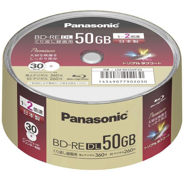 パナソニック 録画用2倍速ブルーレイディスク 片面2層50GB(書換型) スピンドル30枚 LM-BES50P30 送料無料!